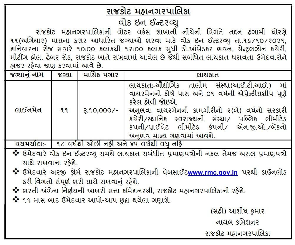 RMC Recruitment for Lineman  Posts 2021