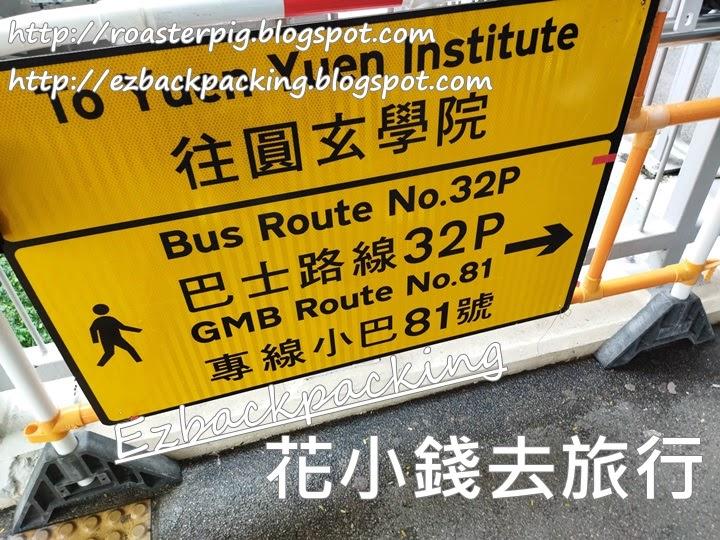 圓玄學院重陽節交通 指示牌