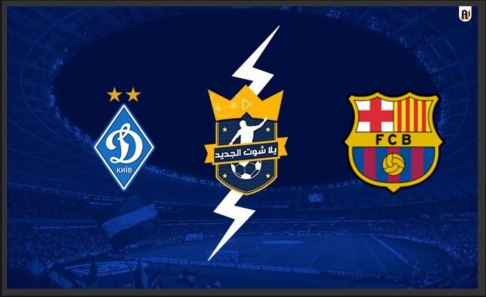 نتيجة مباراة برشلونة ودينامو كييف في دوري ابطال اوروبا