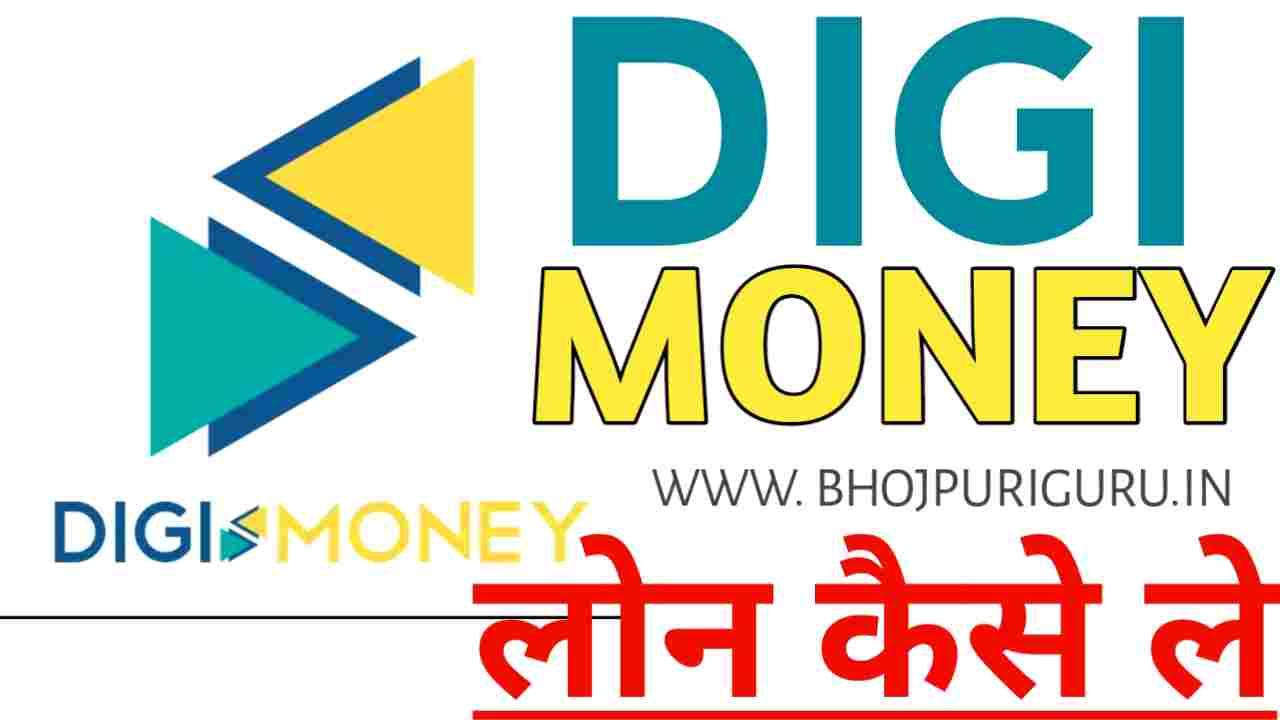 Digi Money Se Personal Loan Kaise Le Sakte hai, Online Loan Apply Kaise Kiya jata hai - Bhojpuriguru.in