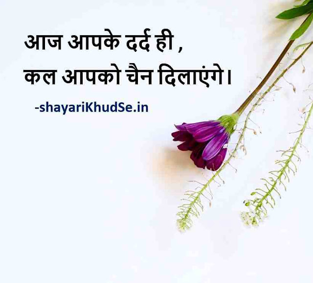 beautiful thoughts pictures, beautiful thoughts with pictures in hindi, Nice thoughts with beautiful pictures, beautiful thoughts photos