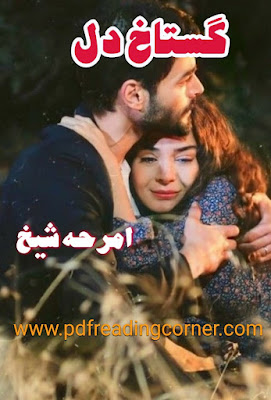 Gustakh Dil By Amrah Sheikh - PDF Book