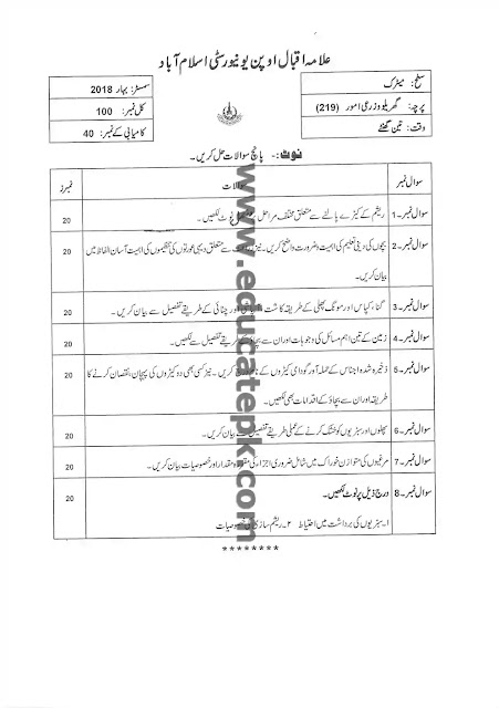AIOU Old Paper 219 Spring 2018
