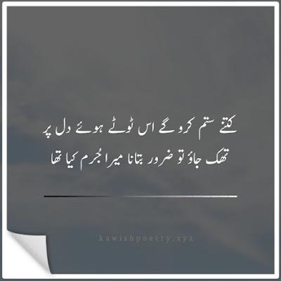 urdu sad poetry sms in urdu writing