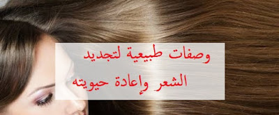 وصفات طبيعية لتجديد الشعر وإعادة حيويته