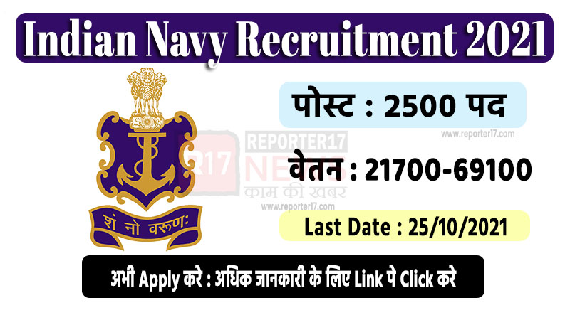 Indian Navy Recruitment 2021 | 2500 नाविक पद पर भर्ती