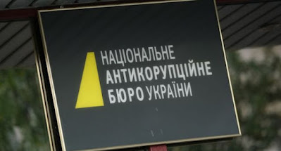 Верховна Рада змінила закон про НАБУ