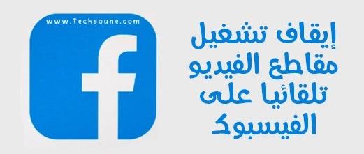 إيقاف تشغيل مقاطع الفيديو على فيسبوك