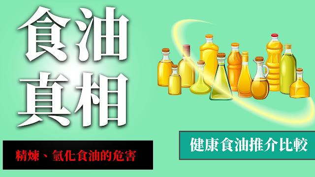 健康食油選擇推介比較