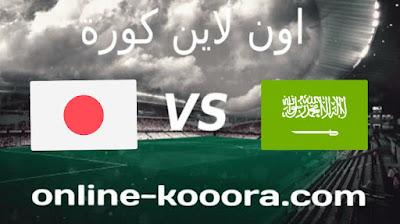 مشاهدة مباراة السعودية واليابان بث مباشر اليوم 7-10-2021 تصفيات كأس العالم 2022