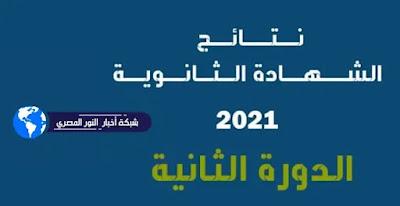 ظهورها اليوم.. ظهور نتائج البكالوريا السورية الدورة الثانية 2021 بالاسم ورقم الاكتتاب عبر موقع الوزارة moed.gov.sy السورى