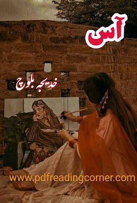 Aas By Khadija Baloch - PDF Book