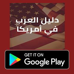 تحميل تطبيق دليل العرب في أمريكا