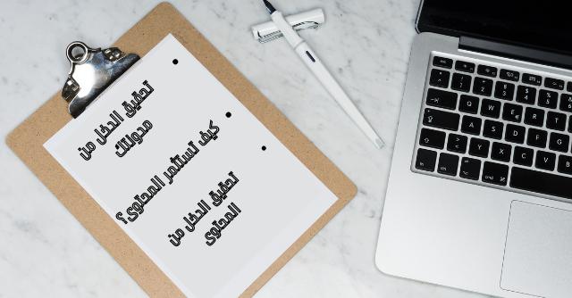 كيفية تحقيق الدخل من مدونتك أو موقع الويب الخاص بك وتحويله إلى عمل حقيقي!