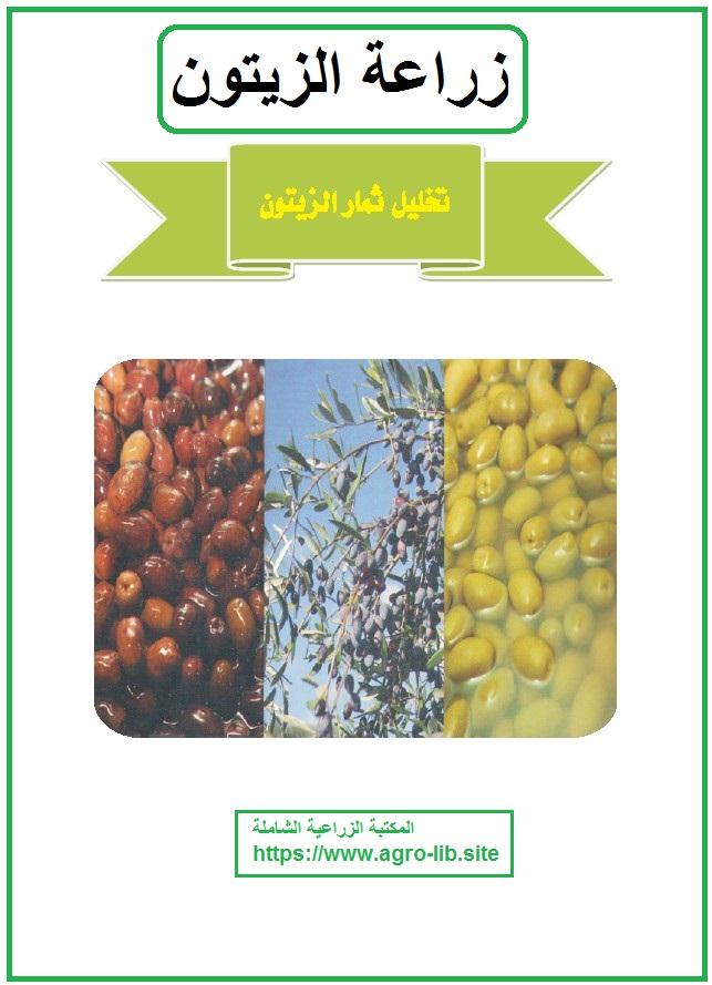 كتاب : الدليل الكامل في تخليل ثمار الزيتون
