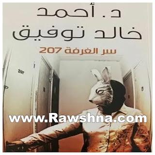 روايات رعب عربية | الرواية السابعة  حكايات الغرفة 207