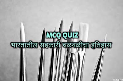 MCQ QUIZ   Topic/प्रकरण २   भारतातील सहकारी चळवळीचा इतिहास   History of Cooperative Movement in India