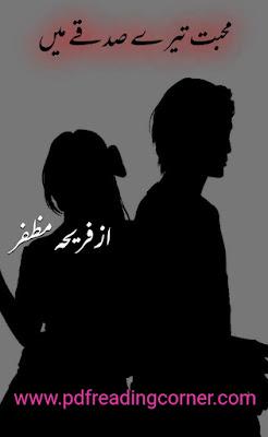 Muhabbat Tery Sadqay Main By Fariha Muzaffar - PDF Book