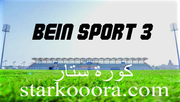 مشاهدة قناة بي ان سبورت 3 كورة ستار بث مباشر Bein Sport 3HD