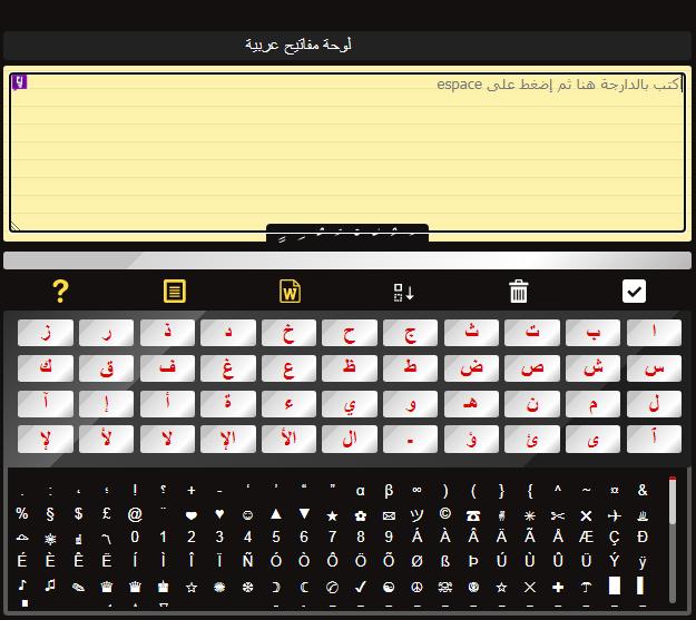 Tapez des lettres à l'aide du clavier arabe