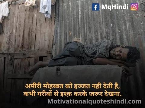 Gareeb Quotes In Hindi
