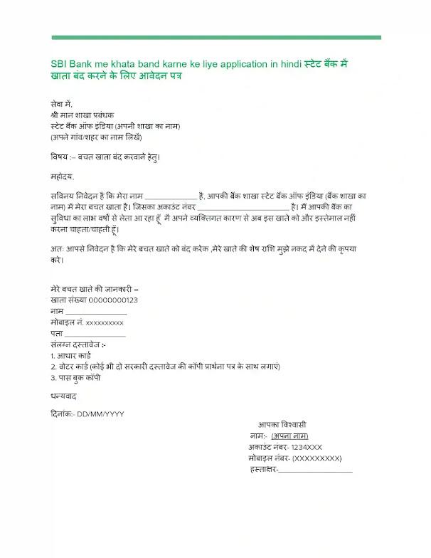 Khata Band Karane Ke Liye Application