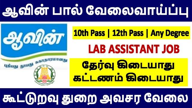 ஆவின் பால் வேலைவாய்ப்பு 2021 | Aavin Milk Recruitment 2021 in Tamilnadu | Aavin Milk Job