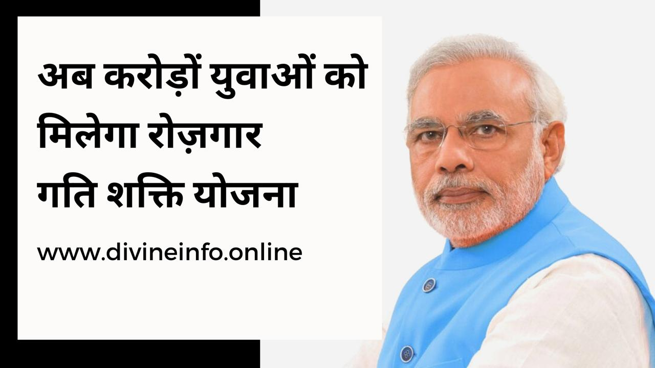 गति शक्ति योजना 2021 क्या है? | gati shakti yojana kya hai | gati shakti yojana in hindi