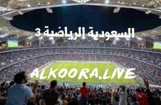 بث مباشر السعودية الرياضية 3 ksa sports hd