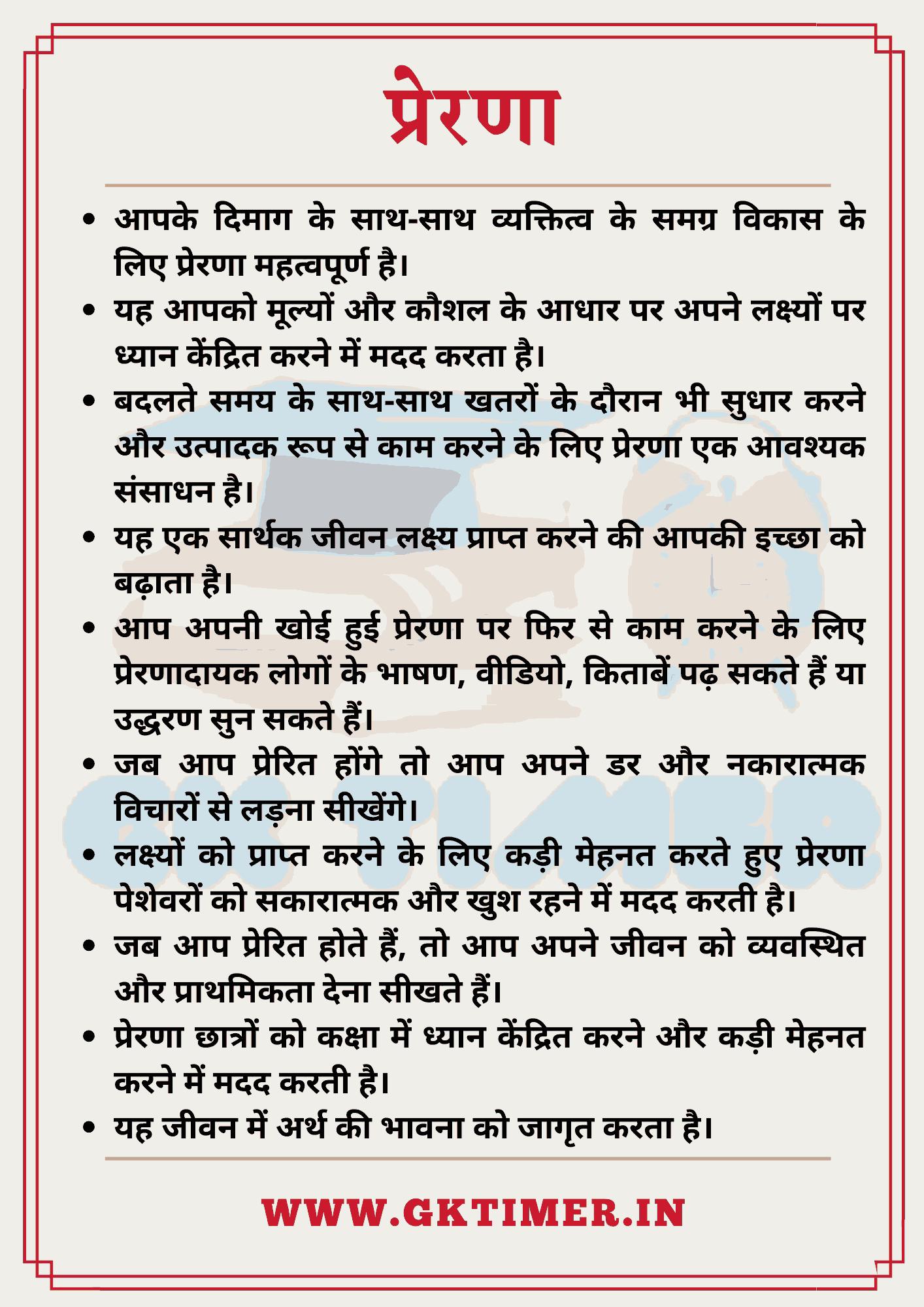 प्रेरणा पर निबंध | Essay on Motivation in Hindi | 10 Lines on Motivation in Hindi