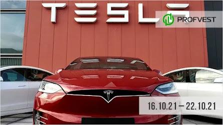 Важные новости из мира финансов и экономики за 16.10.21 - 22.10.21. Tesla объявила о рекордной выручке