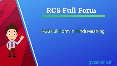 RGS Full Form