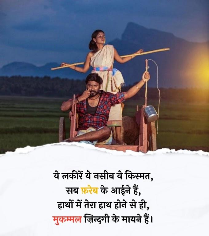50+ BEST Love Shayari In Hindi With Images - लव शायरी हिंदी