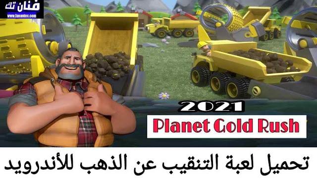 تحميل لعبة التنقيب عن الذهب Planet Gold Rush 2021 للاندرويد apk