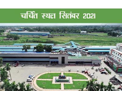 चर्चित स्थल 2021- सितंबर   सितंबर 2021 के चर्चित स्थल   Place In News September 2021