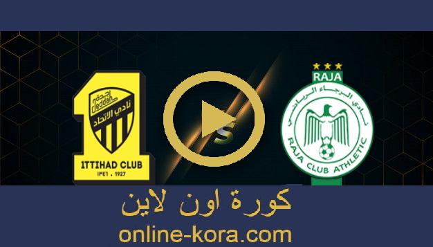 مشاهدة مباراة الاتحاد والرجاء الرياضي بث مباشر21-08-2021 كأس العرب