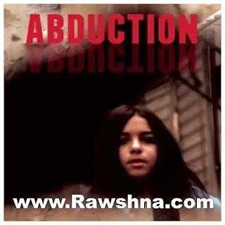 روايات رعب عربية | الرواية التاسعة  رواية الإختطاف