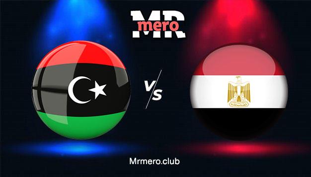 مباراة مصر ضد ليبيا يلا شوت مباشر اليوم تصفيات كأس العالم 2022
