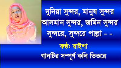 আসমান সুন্দর, জমিন সুন্দর       দুনিয়া সুন্দর, মানুষ সুন্দর       সুন্দরে সুন্দরে পাল্লা        Raisha