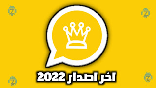 تنزيل واتساب الذهبي أخر اصدار رابط مباشر 2022