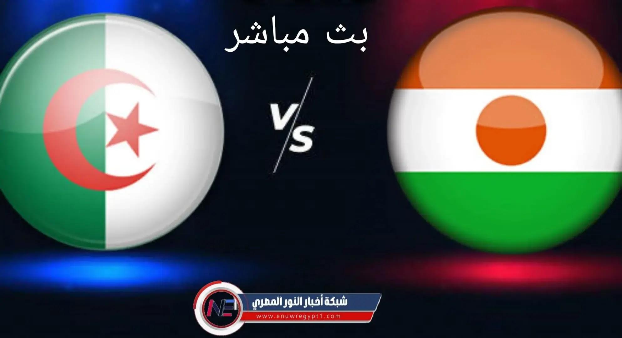 كورة لايف يوتيوب .. بث مباشر مشاهدة مباراة النيجر و الجزائر اليوم 12-10-2021 لايف في تصفيات كأس العالم بجودة عالية