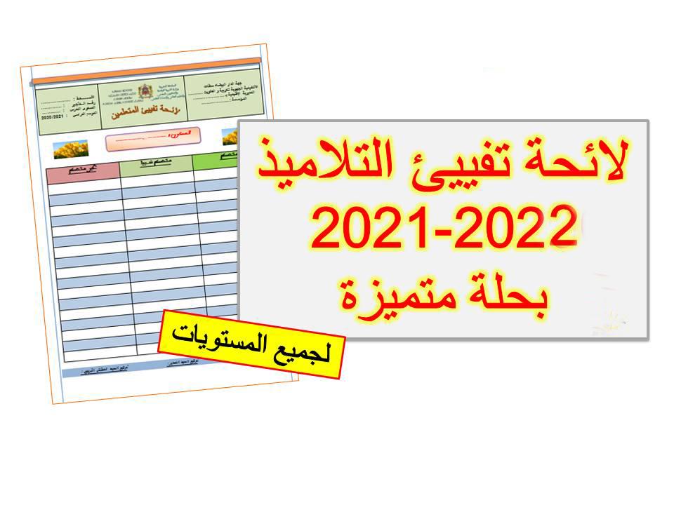 لائحة تفييئ التلاميذ 2022-2021 بحلة متميزة