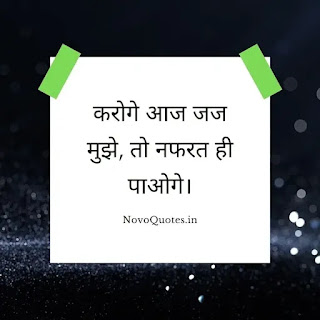 Don't Judge Me Quotes in Hindi