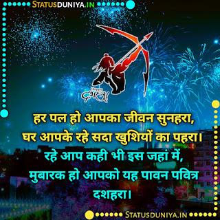 Vijayadashami Status Images Hindi, हर पल हो आपका जीवन सुनहरा, घर आपके रहे सदा खुशियों का पहरा। रहे आप कही भी इस जहां में, मुबारक हो आपको यह पावन पवित्र दशहरा।