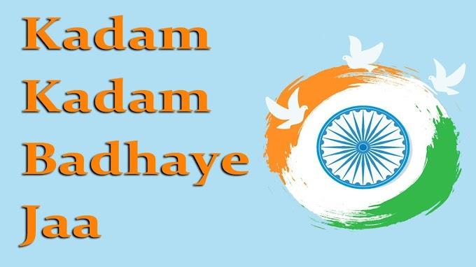 kadam kadam badhaye ja (कदम कदम बढ़ाये जा) Lyrics in Hindi - Vijay Prakash