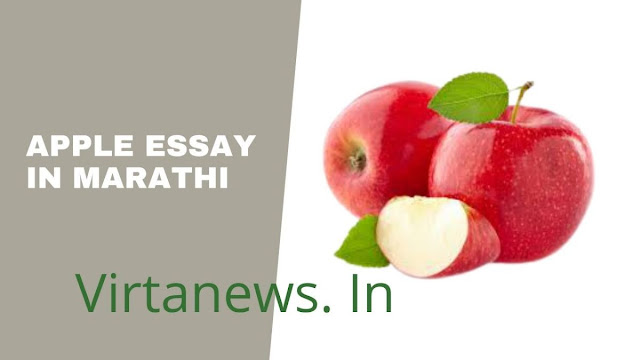 सफरचंद वर मराठी निबंध 10 ओळी  10 lines on apple in marathi