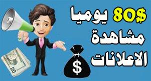 موقع صادق لربح 80$ يوميا من مشاهدة الاعلانات - الربح من الانترنت من مشاهدة الاعلانات 2021
