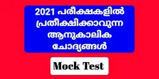 Important Current Affairs Mock Test ആനുകാലിക ക്വിസ് 2021 ഷഷ