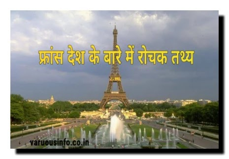 फ्रांस देश के बारे में रोचक तथ्य | Interesting facts about the country of France in hindi