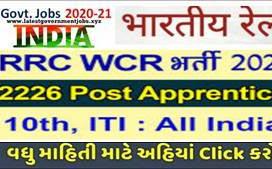 RRC West Central Railway Apprentice 2226 Post Recruitment 2021